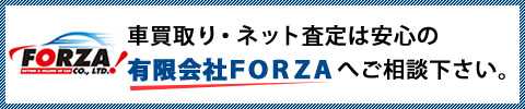 車買取り・査定は安心の愛媛県今治市 有限会社FORZAへ