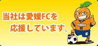 愛媛 FCを応援しています。